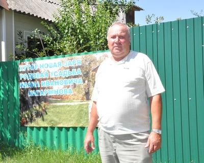 Новая Заря Ивана Катаржнова